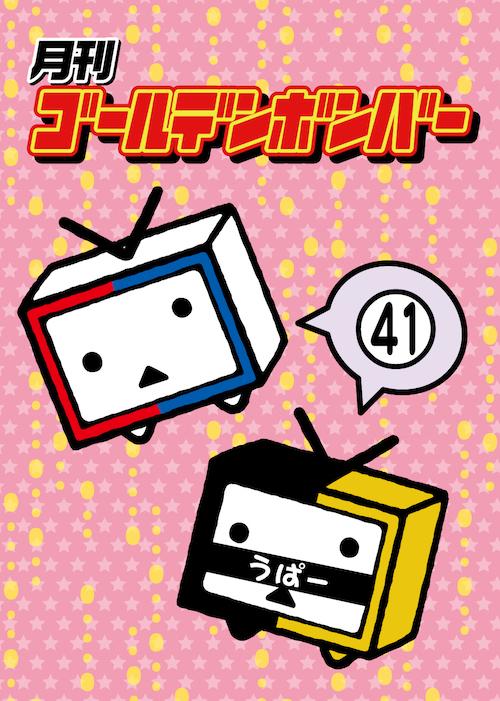 【DVD】月刊ゴールデンボンバー41