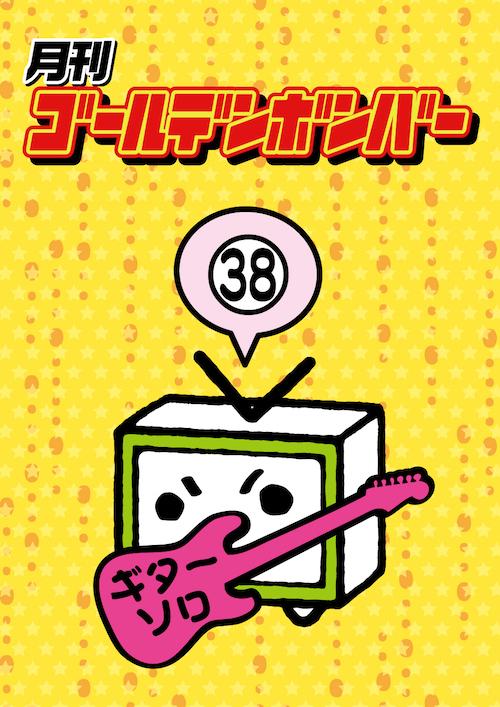 【DVD】月刊ゴールデンボンバー38