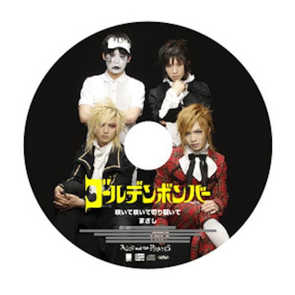 「咲いて咲いて切り裂いて/まさし」(CD ※CDextra)(流通版)