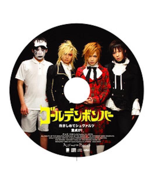 「抱きしめてシュヴァルツ / 童貞が!」(CD ※CDextra)(流通版)