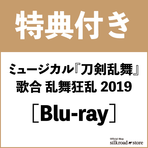 【特典付き】ミュージカル『刀剣乱舞』 歌合 乱舞狂乱 2019 Blu-ray