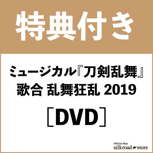 【特典付き】ミュージカル『刀剣乱舞』 歌合 乱舞狂乱 2019 DVD
