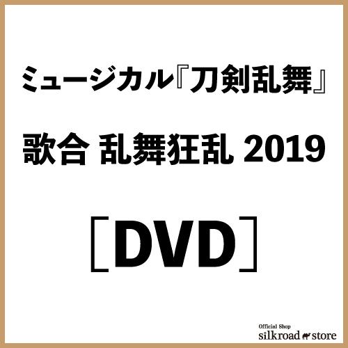 【DVD】ミュージカル『刀剣乱舞』 歌合 乱舞狂乱 2019