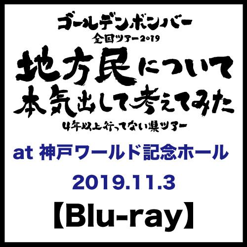 【Blu-ray】「地方民について本気出して考えてみた~4年以上行ってない県ツアー~」at 神戸ワールド記念ホール 2019.11.3