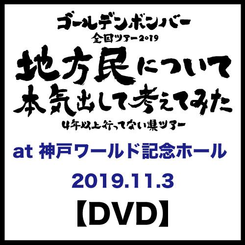 【DVD】「地方民について本気出して考えてみた~4年以上行ってない県ツアー~」at 神戸ワールド記念ホール 2019.11.3