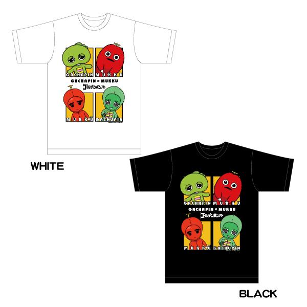 【ガチャピン・ムック × ガチュピン・ムックー】Tシャツ(ブラック / ホワイト)