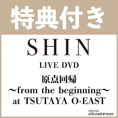 【特典付きDVD】『原点回帰 〜from the beginning〜 at TSUTAYA O-EAST』