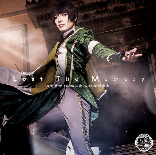 「Lost The Memory (プレス限定盤C)」*石切丸メインジャケット(CD)