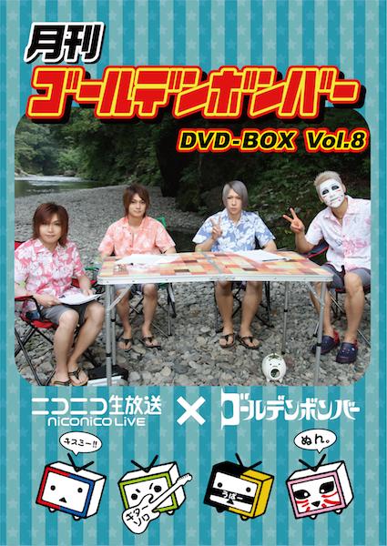 【DVD】月刊ゴールデンボンバーVol.8