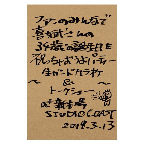 【喜矢武豊バースデー2020】ダンボールDVD