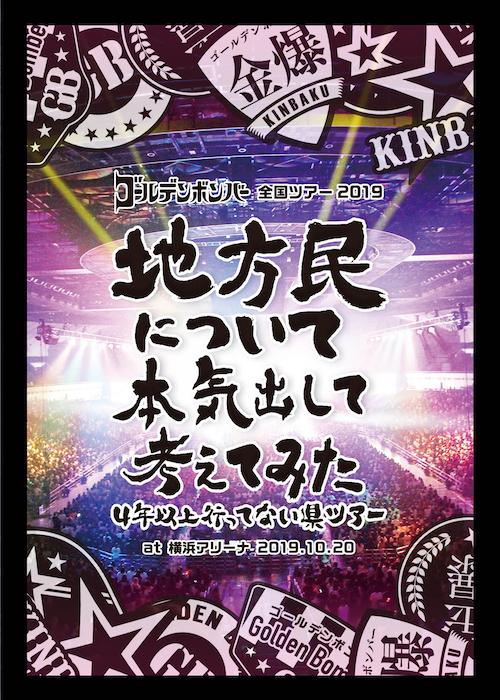 【DVD】「地方民について本気出して考えてみた~4年以上行ってない県ツアー~」at 横浜アリーナ 2019.10.20