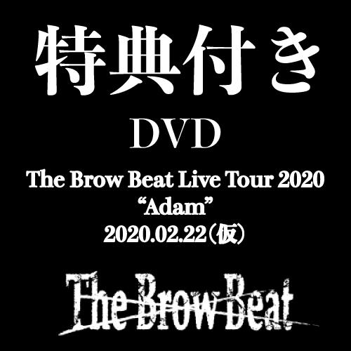 """【予約特典付き】DVD「The Brow Beat Live Tour 2020 """"Adam"""" 2020.02.22(仮)」"""
