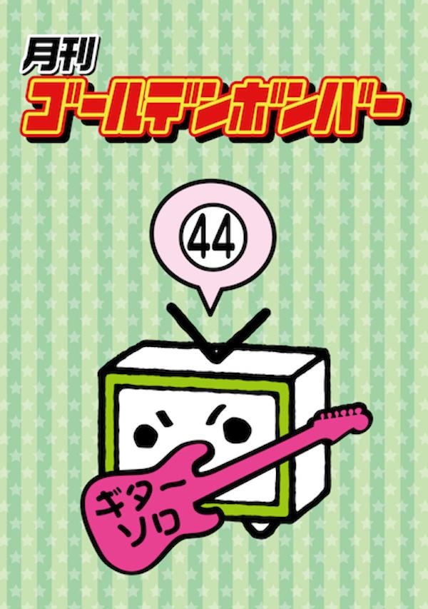 【DVD】月刊ゴールデンボンバー44