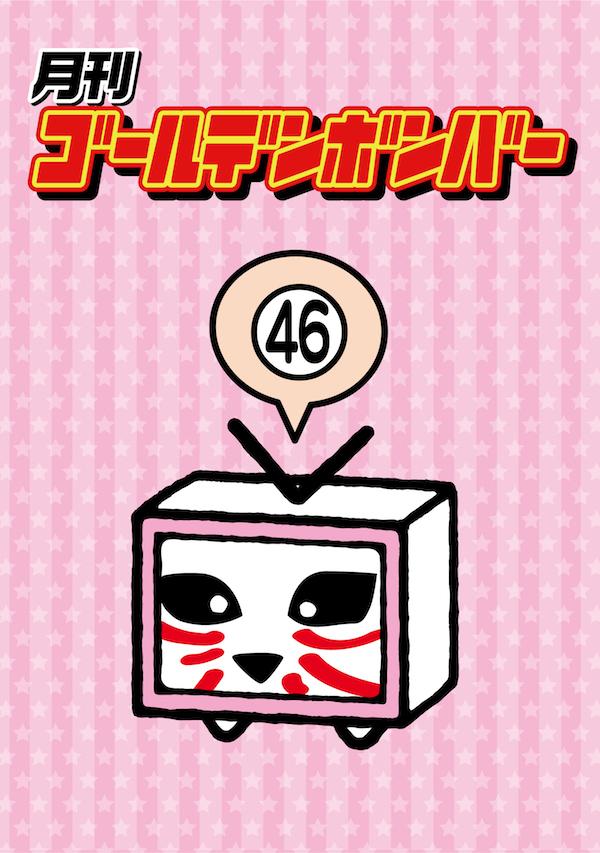 【DVD】月刊ゴールデンボンバー46