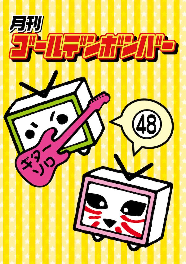 【DVD】月刊ゴールデンボンバー48