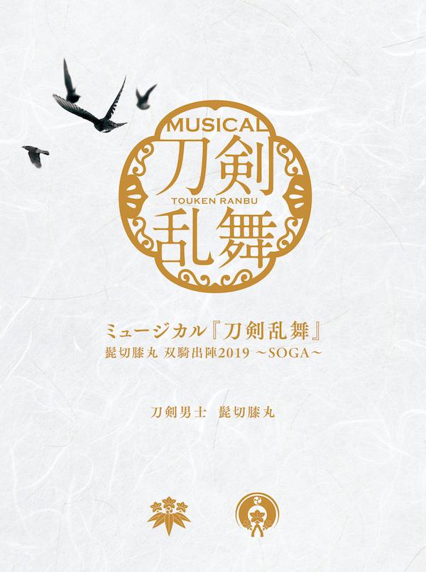 アルバム ミュージカル『刀剣乱舞』 髭切膝丸 双騎出陣2019 〜SOGA〜 初回限定盤A(CD2枚組20曲+1部ソングトラック1枚)