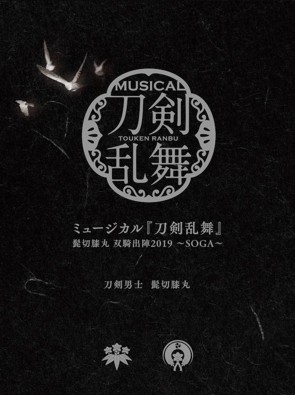 アルバム ミュージカル『刀剣乱舞』 髭切膝丸 双騎出陣2019 〜SOGA〜 初回限定盤B(CD2枚組20曲+2部ソングトラック1枚)