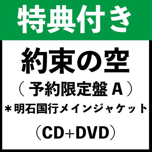 【特典付き】「約束の空(予約限定盤A)」*明石国行メインジャケット(CD+DVD)