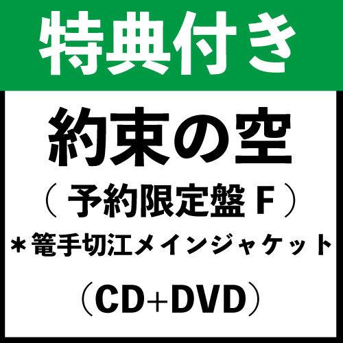【特典付き】「約束の空(予約限定盤F)」*篭手切江メインジャケット(CD+DVD)