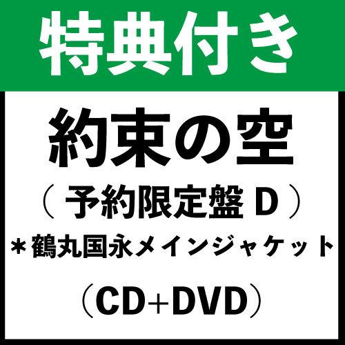 【特典付き】「約束の空(予約限定盤D)」*鶴丸国永メインジャケット(CD+DVD)