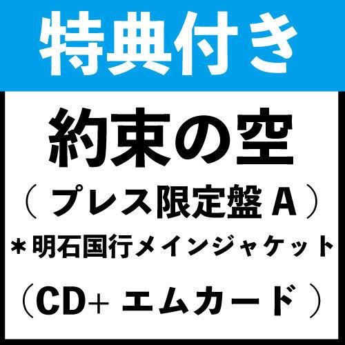 【特典付き】「約束の空(プレス限定盤A)」*明石国行メインジャケット(CD+エムカード)
