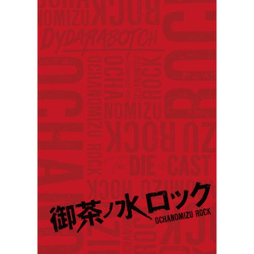 【DVD】ドラマ「御茶ノ水ロック」