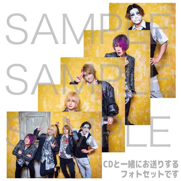「CD買ったら(送料)サヨウナラ」(CD+フォトセット)
