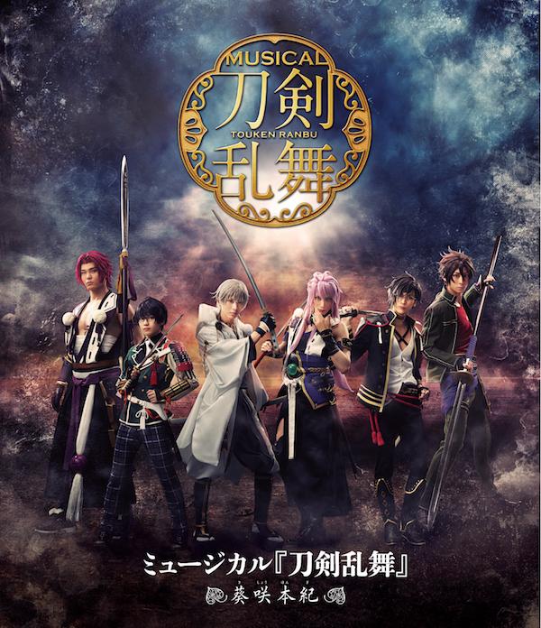 【Blu-ray】ミュージカル『刀剣乱舞』 〜葵咲本紀〜