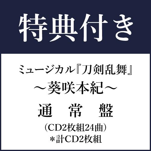 【特典付き】ミュージカル『刀剣乱舞』 ~葵咲本紀~ 通 常 盤(CD2枚組24曲)*計CD2枚組