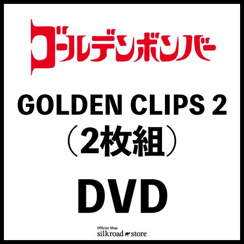 【DVD】GOLDEN CLIPS 2 (2枚組)