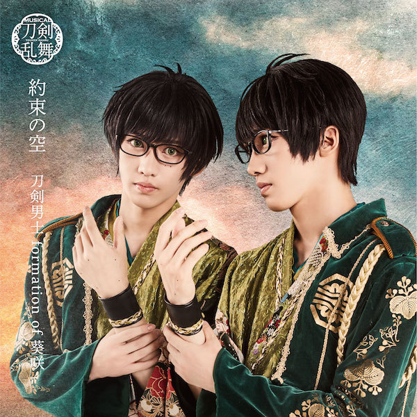 「約束の空(プレス限定盤F)」*篭手切江メインジャケット(CD+エムカード)