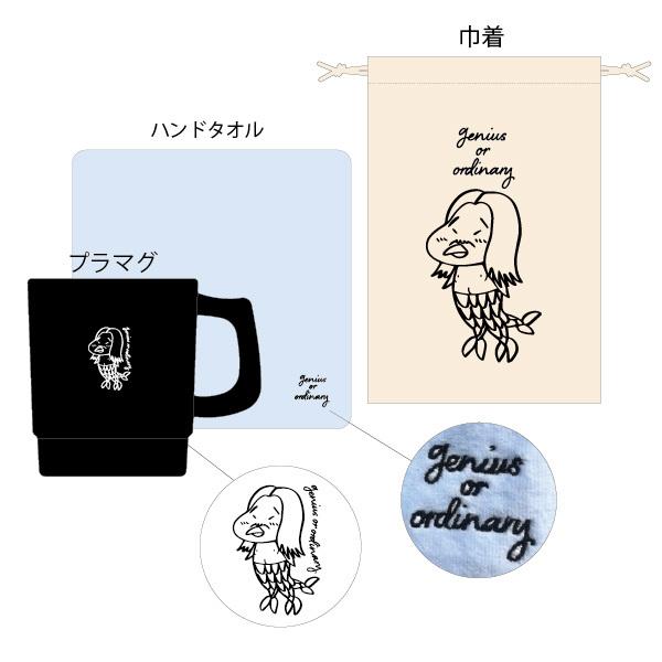 おやじ人魚×アマビエ 天凡手洗いうがいセット