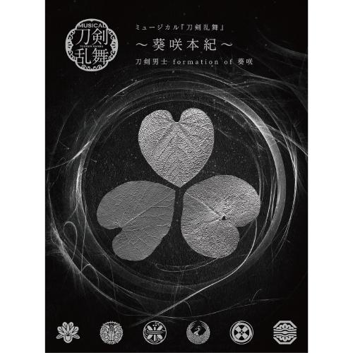 ミュージカル『刀剣乱舞』 ~葵咲本紀~ 初回限定盤B(CD2枚組24曲+2部ソングトラック1枚)*計CD3枚組