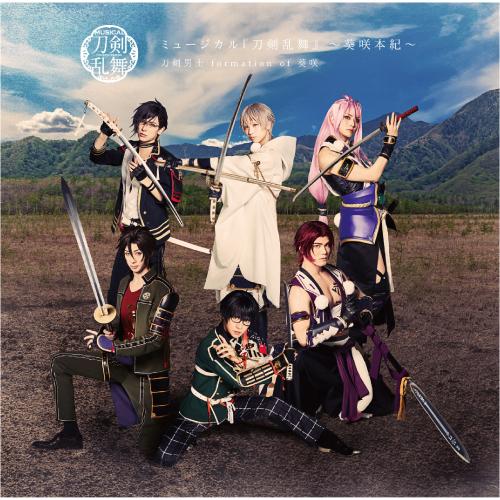 ミュージカル『刀剣乱舞』 ~葵咲本紀~ 通 常 盤(CD2枚組24曲)*計CD2枚組