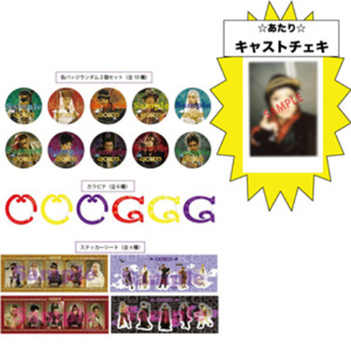 Stage play「GOKÛ」Gacha (First prize:Instax of cast)