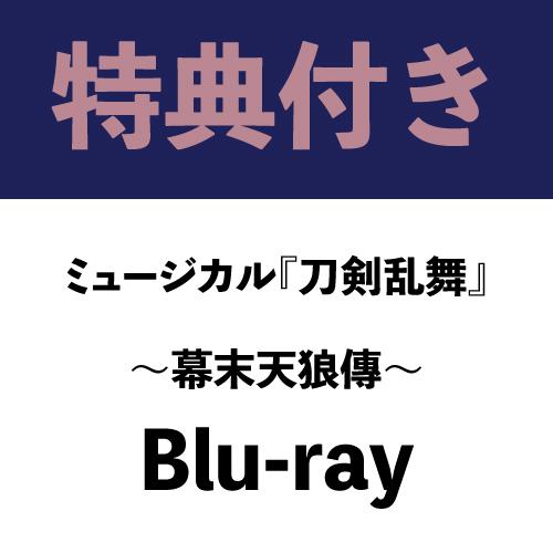 【通販特典付き・Blu-ray】ミュージカル『刀剣乱舞』 ~幕末天狼傳~