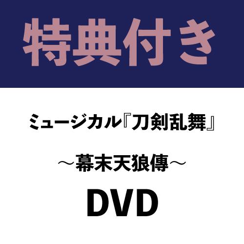 【通販特典付き・DVD】ミュージカル『刀剣乱舞』 ~幕末天狼傳~