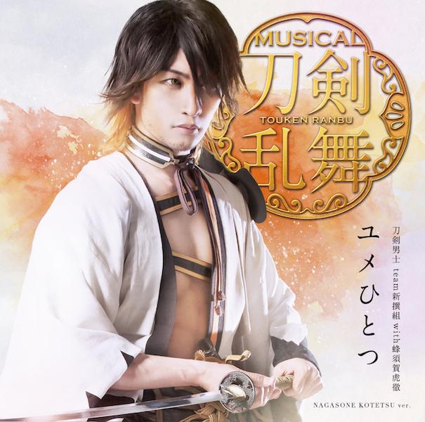 「ユメひとつ(プレス限定盤F)」*長曽祢虎徹メインジャケット(CD)