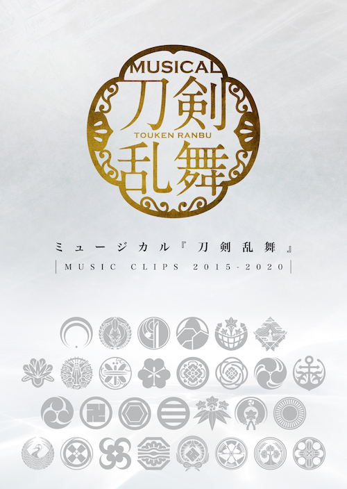 【DVD】ミュージカル『刀剣乱舞』 ~MUSIC CLIPS 2015-2020~