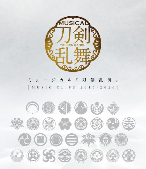 【Blu-ray】ミュージカル『刀剣乱舞』 ~MUSIC CLIPS 2015-2020~