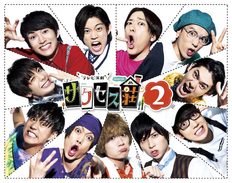【DVD BOX】テレビ演劇 サクセス荘2