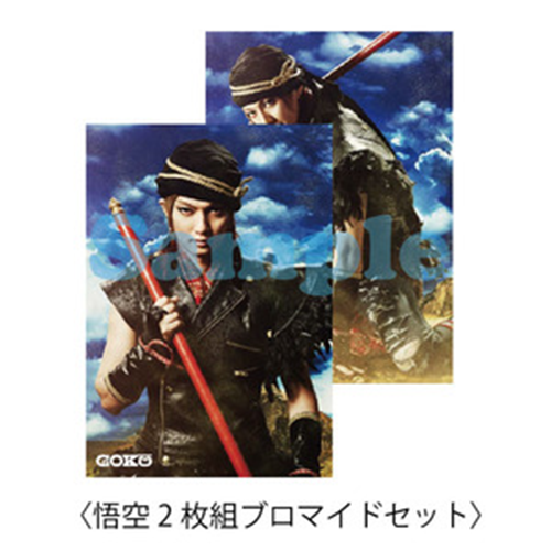 "Stage Play ""GOKÛ"" Goku 2 pieces of bromide set"