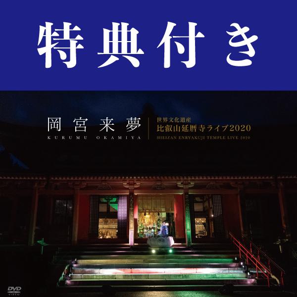 <通常盤>岡宮来夢 世界文化遺産 比叡山延暦寺ライブ2020