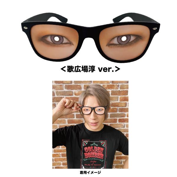 【楽器を弾いたらサヨウナラ 2021】Transform glasses (Kiryuin Sho/Kyan Yutaka/Utahiroba Jun/Darvish Kenji)