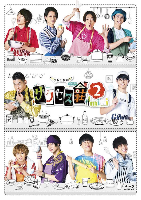 【Blu-ray】『テレビ演劇 サクセス荘2 mini』
