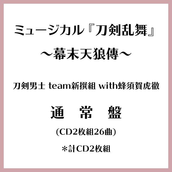 ミュージカル『刀剣乱舞』 ~幕末天狼傳~(通常盤)