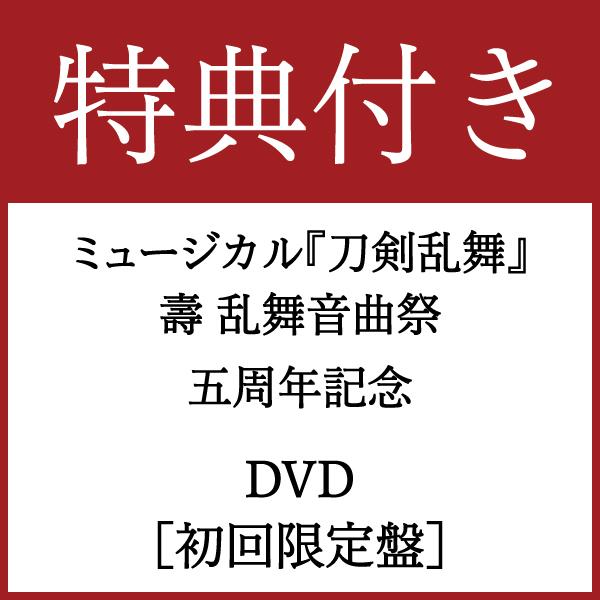 【特典付き DVD】[初回限定盤]ミュージカル『刀剣乱舞』 五周年記念 壽 乱舞音曲祭