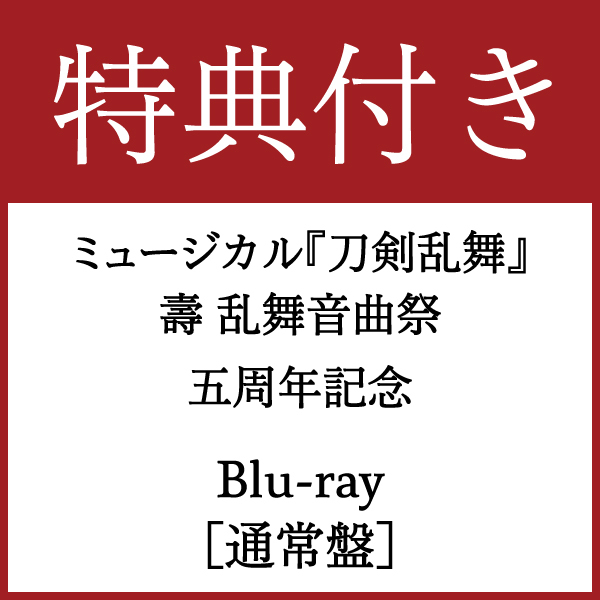 【特典付き Blu-ray】[通常盤]ミュージカル『刀剣乱舞』 五周年記念 壽 乱舞音曲祭