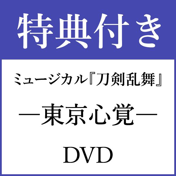 【特典付き DVD】ミュージカル『刀剣乱舞』 ―東京心覚―