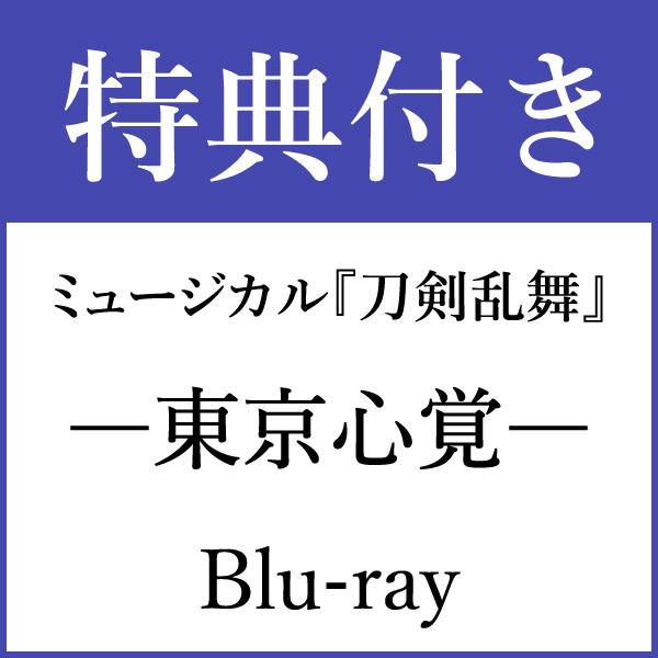 【特典付き Blu-ray】ミュージカル『刀剣乱舞』 ―東京心覚―